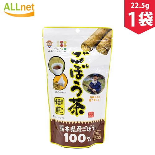 熊本県産原料100%にこだわったごぼう茶 マーケット 香ばしくて飲みやすい味です 最新アイテム 焙煎ごぼう茶 22.5g 1.5g×15パック ティーバッグ ×1袋