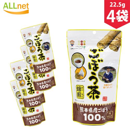 熊本県産原料100%にこだわったごぼう茶 香ばしくて飲みやすい味です 新品 送料無料 焙煎ごぼう茶 ティーバッグ 22.5g ×4袋セット 1.5g×15パック 割引