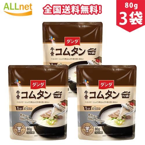 スープ コムタン 30回鬼リピ!カルディ100円台「コムタンの素」「シェントウジャンの素」