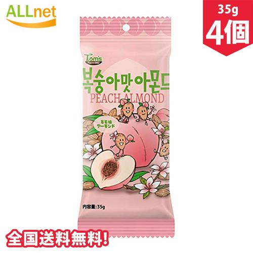 【全国送料無料】もも味アーモンド 35g×4個 韓国 イ・ボミおススメ! 大容量 ジッパーパック お菓子 ハニーバター 韓国 お菓子 韓国