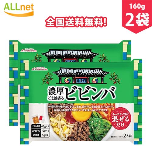 ゴマ風味の美味しいビビンバが簡単に作れます 全国送料無料 徳山物産濃厚ごま油香るビビンバ 160g×2袋セット 韓国食品 メーカー在庫限り品 ビビンバ 買取 ナムル