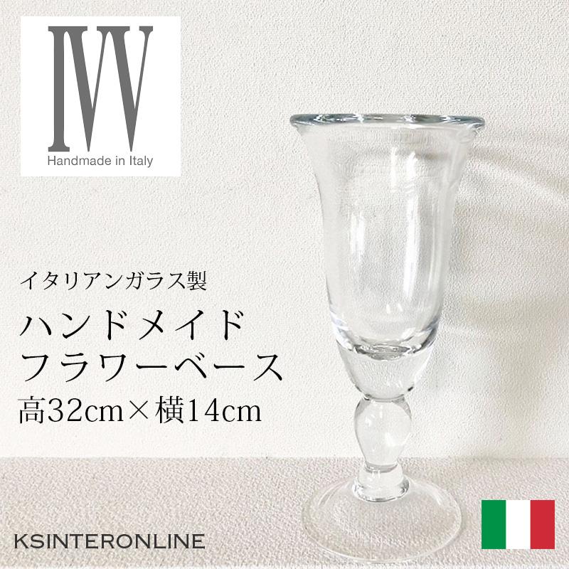 ☆イタリア製 IVV社のプロダクト☆シャンパングラスの様なガラス製のフラワーベース☆インテリア 小物 おしゃれ スタイリッシュ 輸入 ガラス製☆