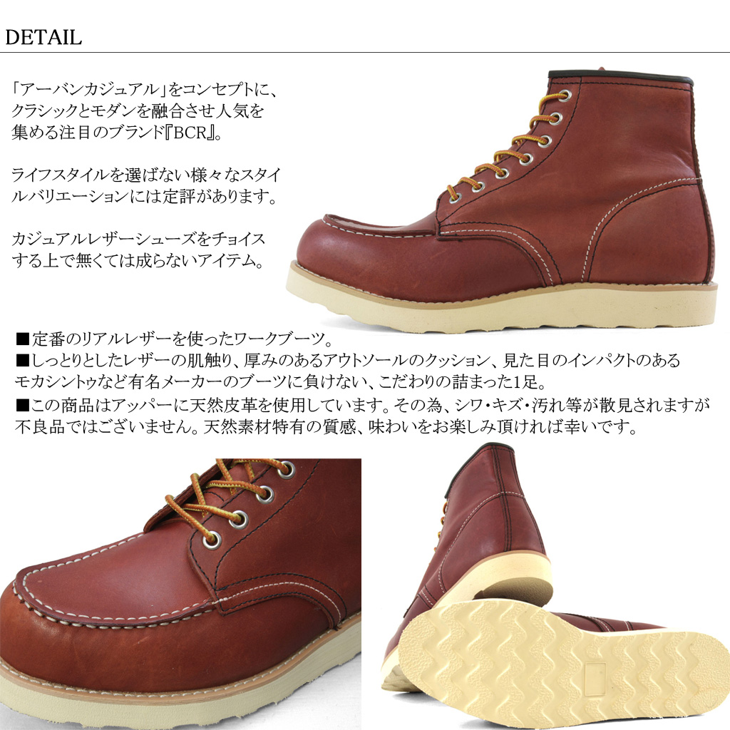 Leather plant and モカシントゥワーク boots classic / work boots / real laser / classic / 6styles/bs01 black sand brown leather leather work boots full period limited lows challenge