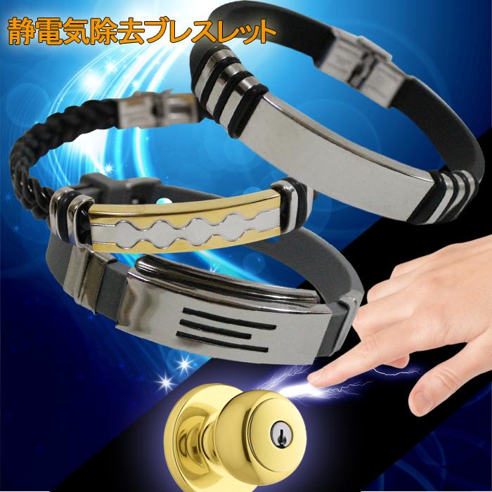 Electrostatic Removal Bracelet Static Electricity Wristband Sb01