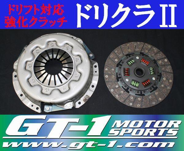 ★ドリフト対応クラッチ★ GT-1製 強化クラッチカバー&カッパーミックスTypeディスクSET ドリクラ2 JZX90 マーク2 チェイサー クレスタ ツアラーV 1JZ-GTE
