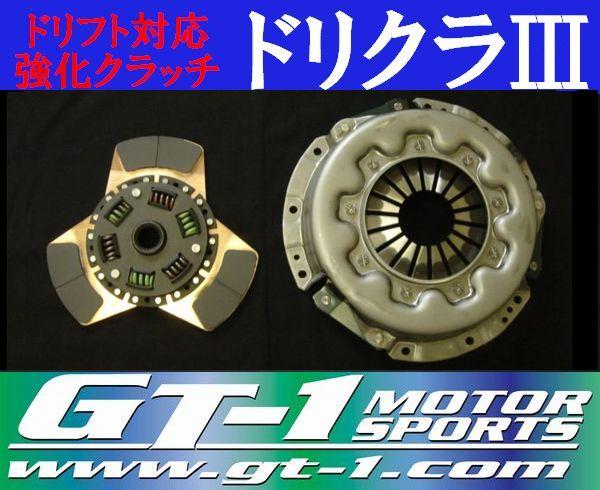 GT-1製 強化クラッチカバー&カーボンメタルディスクSET ドリクラ3 PS13 S14 S15 シルビア 180SX RPS13 SR20DET