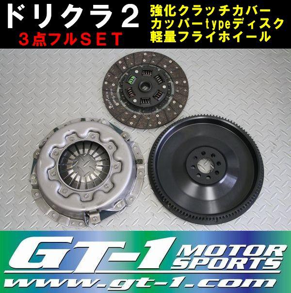 ★ドリフト専用クラッチ★ GT-1製 強化クラッチカバー カッパータイプディスク&軽量フライホイールSET ドリクラ2 PS13 S14 S15(5MT) シルビア 180SX RPS13 SR20DET