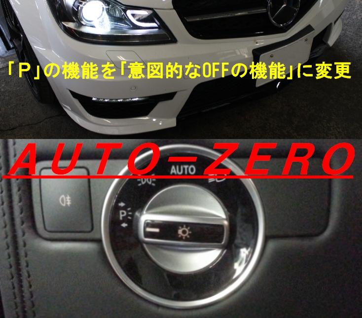 <title>ヘッドライトのOFF機能を追加 Mercedes-Benz ベンツ X156 GLAクラス用 AUTO-ZERO オートゼロ 超激安特価 GLA180 GLA250 GLA45AMG</title>