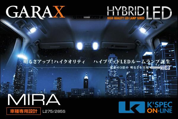 【L275ミラ】GARAX ハイブリッドLEDルームランプ