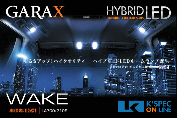 【LA700ウェイク】GARAX ハイブリッドLEDマップランプ
