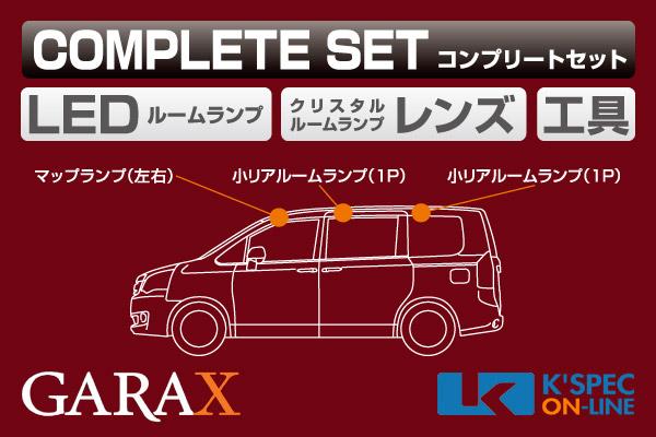 【70系ノア/ヴォクシー リア(小型)】GARAX ハイブリッドLEDコンプリートセット