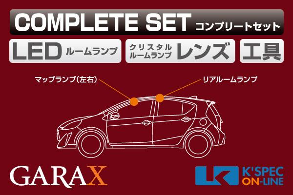 【アクア 後期】GARAX ハイブリッドLEDコンプリートセット