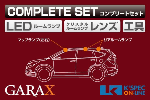 【CR-V】GARAX ハイブリッドLEDコンプリートセット