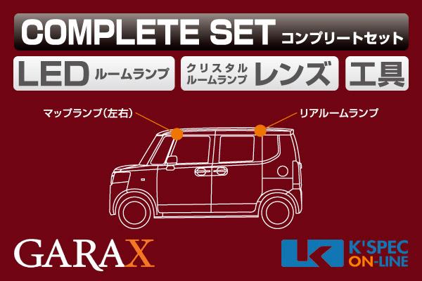 【JF1/2 N-BOX/N-BOXカスタム】GARAX ハイブリッドLEDコンプリートセット