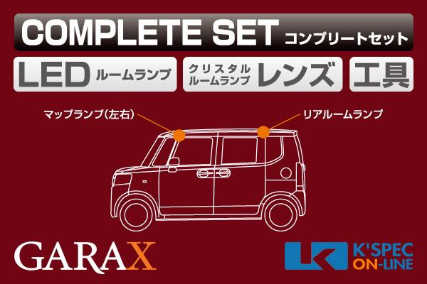 【JF1/2 N-BOX/N-BOXカスタム 後期】GARAX ハイブリッドLEDコンプリートセット