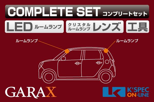 【JG1/2 N-ONE】GARAX ハイブリッドLEDコンプリートセット
