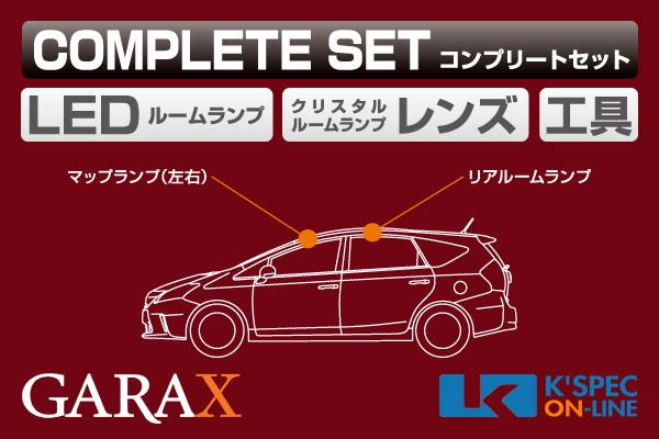 【40系プリウスα】GARAX ハイブリッドLEDコンプリートセット