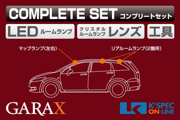 【RN6/7/8/9ストリーム/センターコントロールなし車】GARAX ハイブリッドLEDコンプリートセット