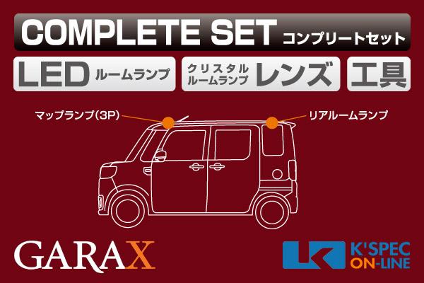 【LA700ウェイク】GARAX ハイブリッドLEDコンプリートセット