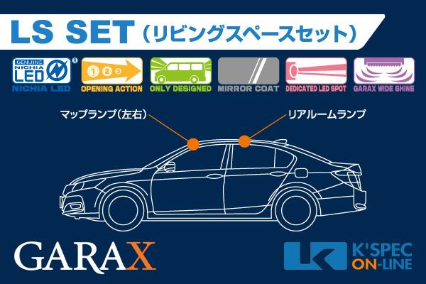 【アコードハイブリッド】GARAX ハイブリッドLEDルームランプ LSセット