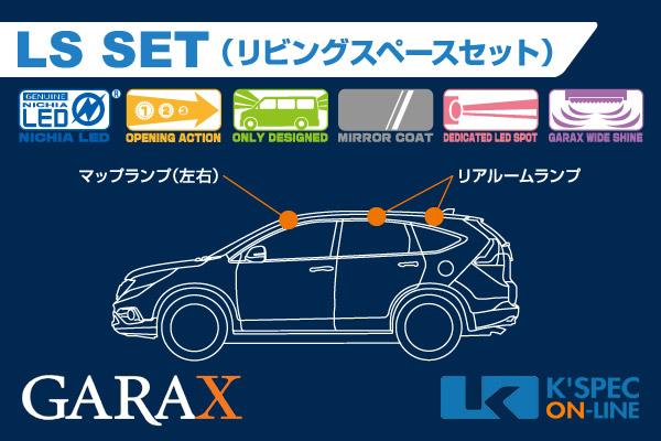 【CR-V】GARAX ハイブリッドLEDルームランプ LSセット