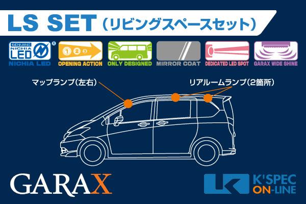 【GP3フリード/スパイクハイブリッド】GARAX ハイブリッドLEDルームランプ LSセット