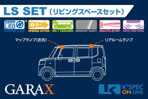 【JF1/2 N-BOX/N-BOXカスタム】GARAX ハイブリッドLEDルームランプ LSセット