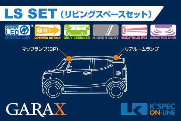 【JF1/2 N-BOXスラッシュ (LED車)】GARAX ハイブリッドLEDルームランプ LSセット