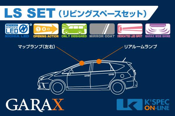【40系プリウスα】GARAX ハイブリッドLEDルームランプ LSセット