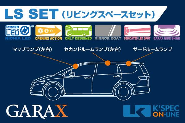 【RB3/4オデッセイ】GARAX ハイブリッドLEDルームランプ LSセット