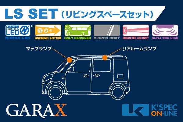 【MK32Sスペーシア/カスタム】GARAX ハイブリッドLEDルームランプ LSセット
