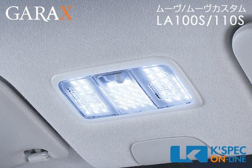 100系ムーヴ/ムーヴカスタム GARAX LEDマップランプ スーパーシャインバージョン