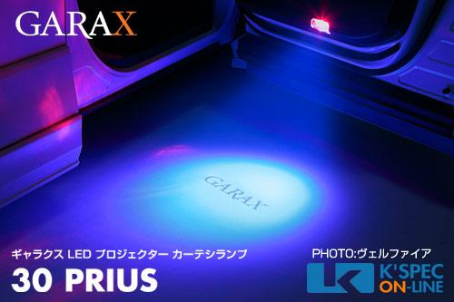 【30系プリウス】GARAX ギャラクス LED プロジェクターカーテシランプ