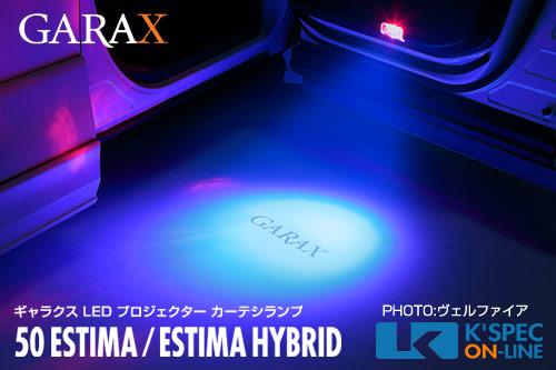 【50系エスティマ】GARAX ギャラクス LED プロジェクターカーテシランプ[ブルー/レッド]