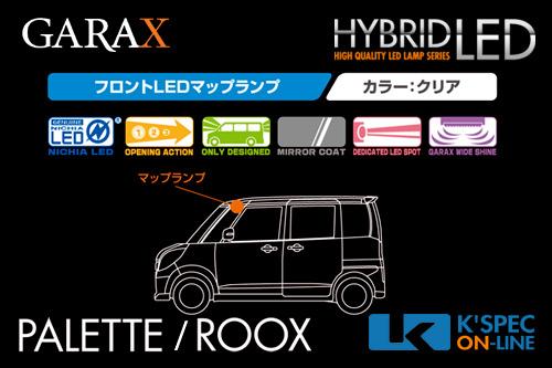 【パレット/ルークス】GARAX ハイブリッドLEDマップランプ