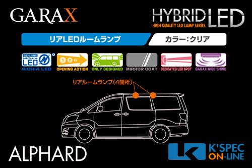 【10系アルファード】GARAX ハイブリッドリアLEDルームランプ