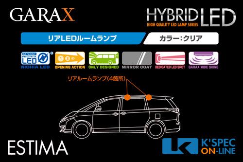【50系エスティマ】GARAX ハイブリッドリアLEDルームランプ