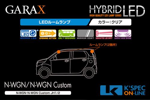 オープニングアクション ハイエンドタイプLEDチップ採用で明るさアップ 推奨 車内を明るく照らす専用設計でフィッティング抜群_ 物品 JH1 2 N-WGN GARAX ハイブリッドLEDルームランプ カスタム