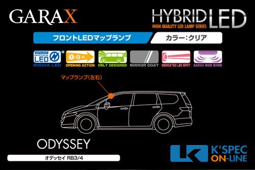 【RB3/4オデッセイ】GARAX ハイブリッドLEDマップランプ