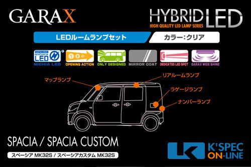 【MK32Sスペーシア/カスタム】GARAX ハイブリッドLEDルームランプセット