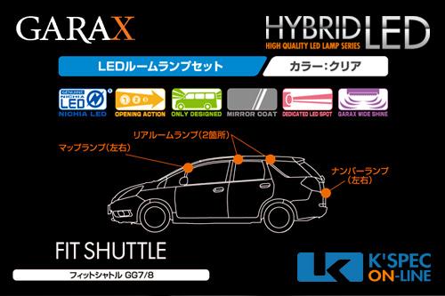 【GG7/8フィットシャトル】GARAX ハイブリッドLEDルームランプセット