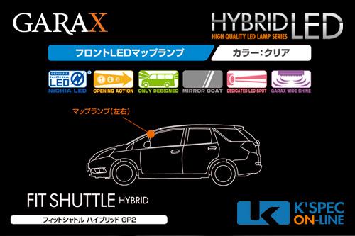 【GP2フィットシャトルハイブリッド】GARAX ハイブリッドLEDマップランプ
