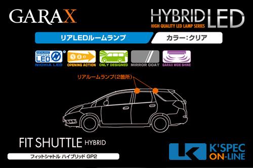 【GP2フィットシャトルハイブリッド】GARAX ハイブリッドLEDリアルームランプ