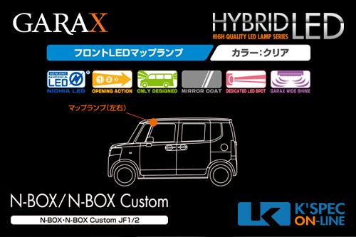 【JF1/2 N-BOX /N-BOXカスタム】GARAX ハイブリッドLEDマップランプ