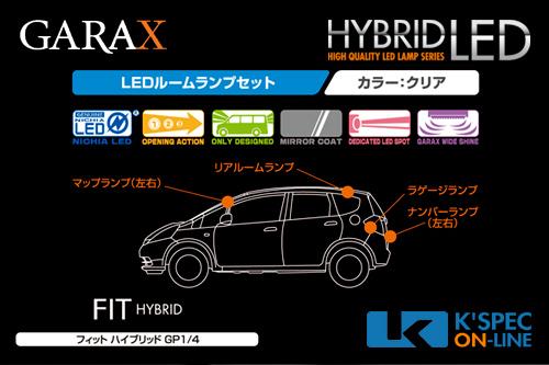 【GP1/4フィットハイブリッド】GARAX ハイブリッドLEDルームランプセット
