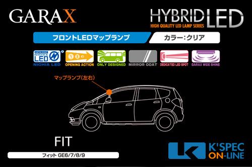 【GE6/7/8/9フィット】GARAX ハイブリッドLEDマップランプ