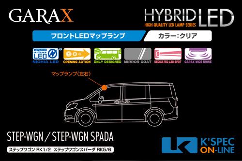 オープニングアクション 国内在庫 ハイエンドタイプLEDチップ採用で明るさアップ アウトレット 車内を明るく照らす専用設計でフィッティング抜群_ RK1 2 6ステップワゴン 5 GARAX ハイブリッドLEDマップランプ