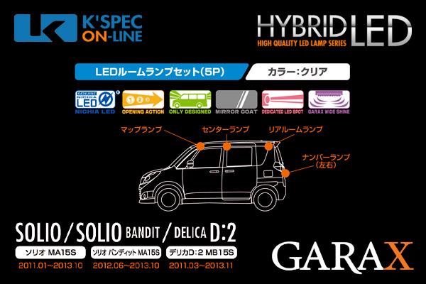 【MR15Sソリオ後期】GARAX ハイブリッドLEDルームランプ5Pセット