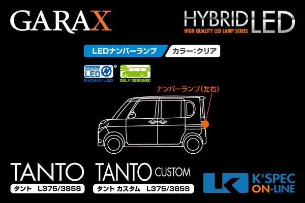 ハイエンドタイプLEDチップ採用 選択 明るさアップ ナンバー灯のLED化にオススメ 売店 専用設計でジャストフィット _ L375 385 タントカスタム GARAX タント ハイブリッドLEDナンバーランプ