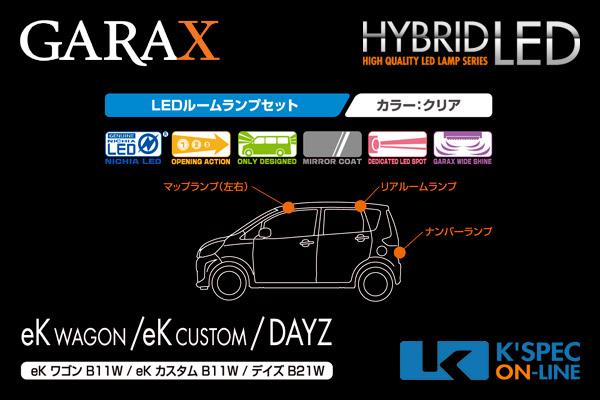 【デイズ/ekワゴン】GARAX ハイブリッドLEDルームランプセット